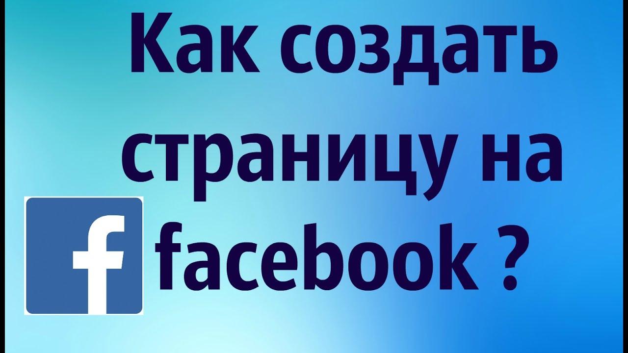 Как создать и наполнить свою страницу на Фейсбук.