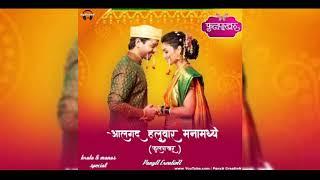 Algad haluvar manamadhe song (phulpakhru) || clap mix ||