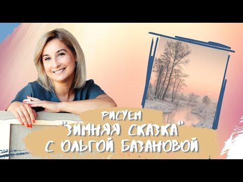 Ольга базанова видео уроки