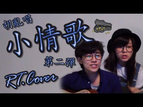 中國好學姐 情人節治愈獻聲《小情歌》 | Doovi
