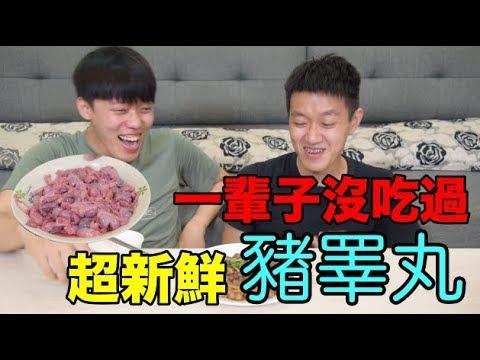 【狠愛演】一輩子沒吃過!超新鮮豬睪丸!
