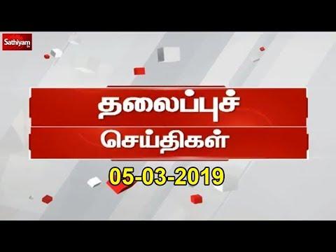 Today Headlines | இன்றைய தலைப்புச் செய்திகள் | 05.03.19 | Today Headline News in Tamil