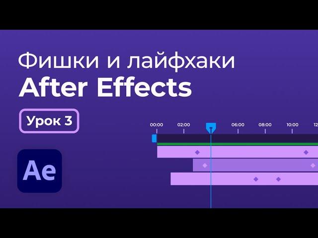Фишки и лайфхаки After Effects / Урок 3