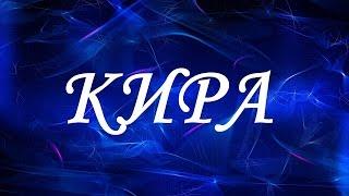 видео Имя Кира. Значение имени Кира. :: Женские имена. Имена. Как назвать девочку.