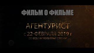 АГЕНТУРИСТ ФИЛЬМ О ФИЛЬМЕ 2019 ФЕВРАЛЬ ЖАНЫ КИНО