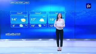 النشرة الجوية الأردنية من رؤيا 28-11-2018