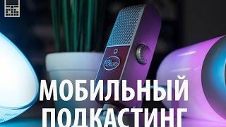 Blue Raspberry – мобильный подкастинг и другое