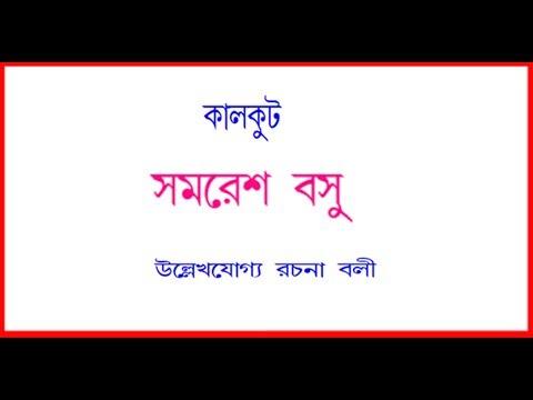 সমরেশ বসু Samaresh Basu