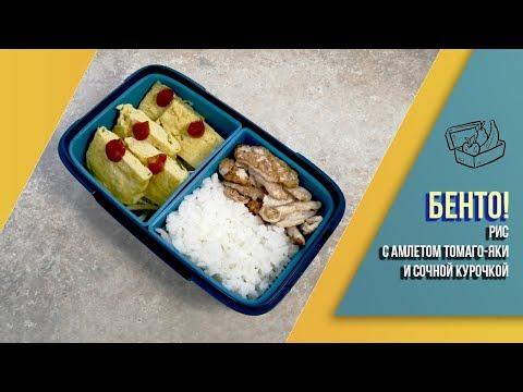 Cooking Bento (lunch Box)   Секрет сочной курочки  #1