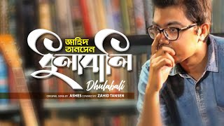 Dhulabali | Ashes | Zahid Tansen | Cover