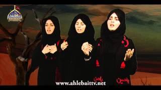Ya Abbas Jibel Mai (يعباس جب الماي لسكينه): Hashim Sisters 2015 Arabic | Muharram 1437