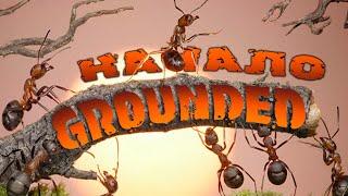 Начало игры Grounded Первый запуск на русском Обзор Смотрим