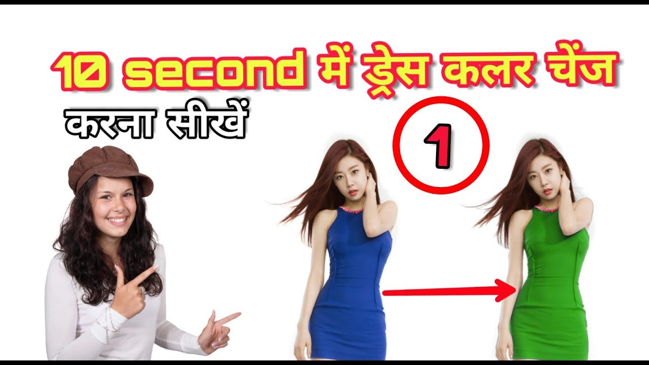 Photoshop se Dress ka color change karna seekhe. || Part 1