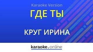 Где ты - Ирина Круг (Karaoke version)