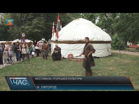 Фестиваль угорської культури