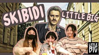 Корейцы смотрят русский клип LITTLE BIG – SKIBIDI / реакция корейцев [КОРЕЙСКАЯ СТУДЕНТКА ЧЕРИШ]