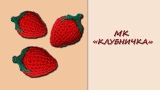 """Подробный МК """"Клубничка"""". Вязание крючком"""