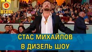 Звезда шансона Стас Михайлов в Дизель шоу