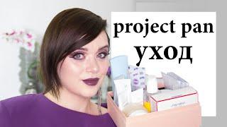 Использовать и выбросить начало Project pan с уходом Figurista blog