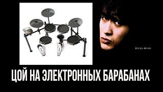 Цой на электронных барабанах (drum cover)