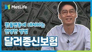 [유니코드]MetLife 고객발송용(달러종신보험)