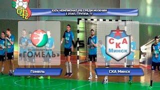 Обзор ГК Гомель - ГК СКА-Минск. 19.12.2015.