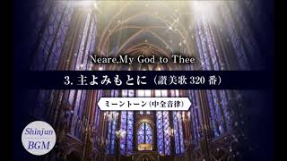 【BGM・癒やし】パイプオルガンで弾く、癒やしの賛美歌(30分)Healing Hymns on the Organ.