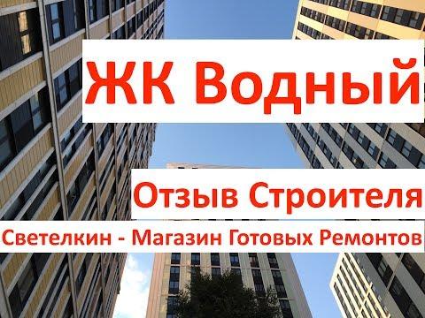 Новостройка: ЖК Водный, MR Group. Кронштадский - 6. Отзыв строителя. Светелкин, готовый ремонт.