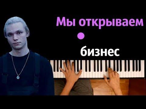 SHOOVAL - Мы открываем бизнес ● караоке   PIANO_KARAOKE ● ᴴᴰ + НОТЫ \u0026 MIDI