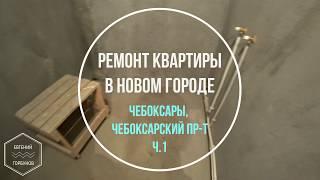 Ремонт квартиры в Новом городе. Чебоксары, Чебоксарский пр-т, 33к1 Ч.1