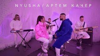 Download Nyusha & Артем Качер – между нами 🔥 ice Lyrical version ПРЕМЬЕРА 2019 Mp3 and Videos