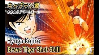 Captain Tsubasa Dream Team - Brave Tiger Shot (Rare Skill)