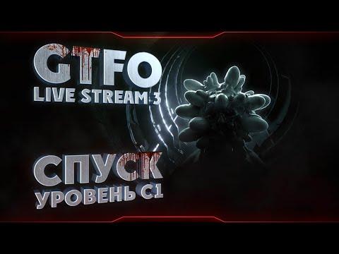 🔴 GTFO ● Get the fuck out ● Уровень С1 ● Stream 3 (часть 2)
