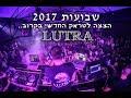 Liad Asaf - LUTRA | הצצה לטראק החדש! בקרוב.. | שבועות 2017