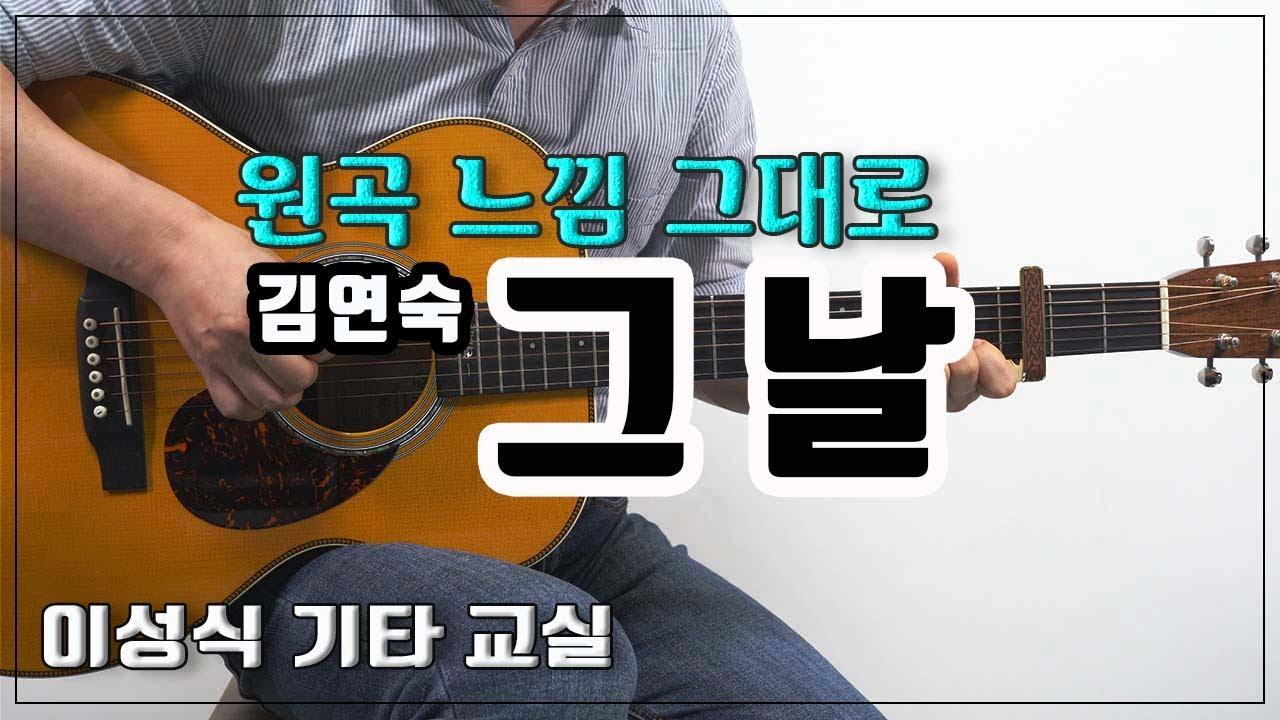 그 날 - 김연숙/That day/Old K-Pop/좋은 악보/이성식 기타교실