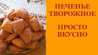 Творожные рецепты. Печенье творожное. Просто вкусно