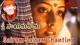Sri Sai Mahima - Sai Ram Sai Ram - Telugu Song