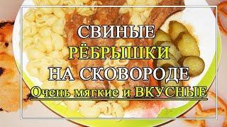 Свиные ребрышки на сковороде - вкусные и мягкие! СУПЕР ПРОСТОЙ рецепт