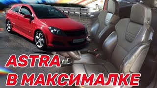 OPEL ASTRA В МАКСИМАЛКЕ. Обзор салона (Opel Astra H)