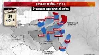 Начало войны 1812 г.