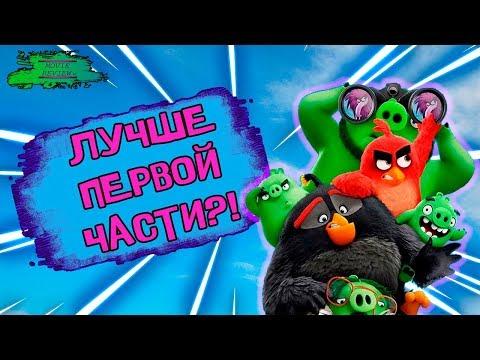Angry Birds 2 в кино - ОБЗОР MOVIE REVIEW