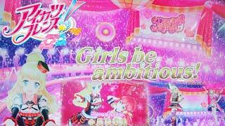 偶像學園アイカツFriends舞花5星遊玩?【Girls be ambitious】?沒有手殘?!?