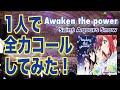 【コール予習】Awaken the power (Saint Aqours Snow) Aqours 3rdライブ開催中!【ラブライブ!サンシャイン!!】