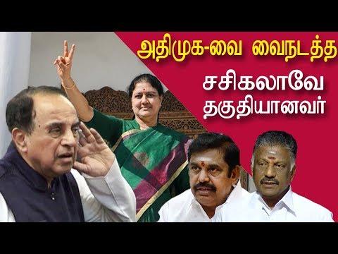 tamil news sasikala natarajan alone can lead admk Subramanian Swamy tamil live news, redpix