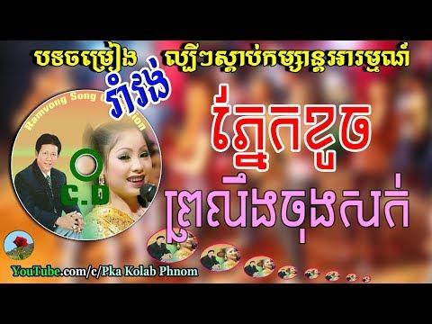 Khmer romvong nonstop - Noy vanneth & touch sreynich - Khmer old song romvong Mp3 Vol.01