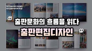 강사인터뷰_'출판편집디자인'