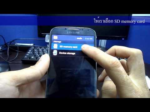 Samsung Galaxy การแบ็คอัพ รูปภาพ ข้อมูล หรือไฟล์ต่างๆลง SD การ์ด