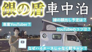 【銀の盾車中泊】チャンネル登録10万人記念にしんみり一人車中泊