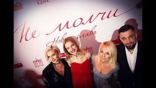 Наталья Водянова продала личные вещи Жанны Фриске на аукционе