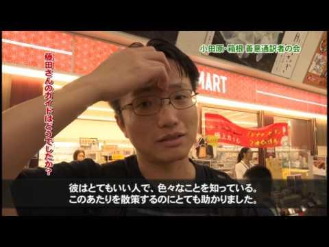 市民力 Vol.91 「小田原・箱根 善意通訳者の会」